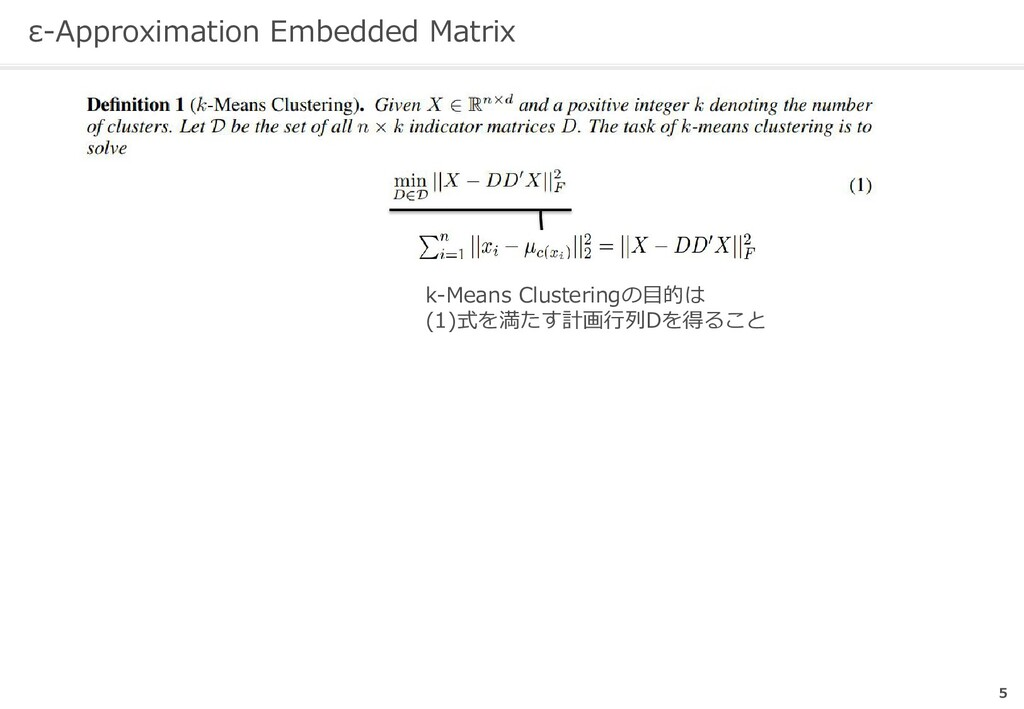 ε-Approximation Embedded Matrix 5   k-Means Clu...