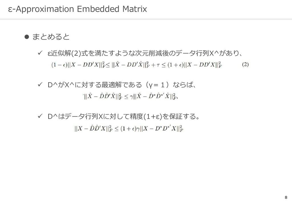 ε-Approximation Embedded Matrix l まとめると ü ε近似解(...