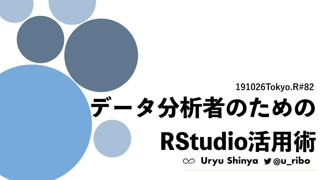 σʔλੳऀͷͨΊͷ 34UVEJP׆༻ज़ Uryu Shinya @u_ribo ...