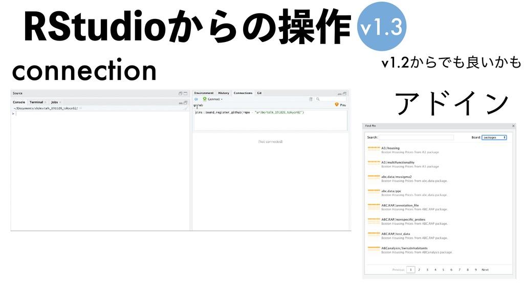 34UVEJP͔Βͷૢ࡞ v1.3 v1.2͔ΒͰྑ͍͔ connection ΞυΠϯ