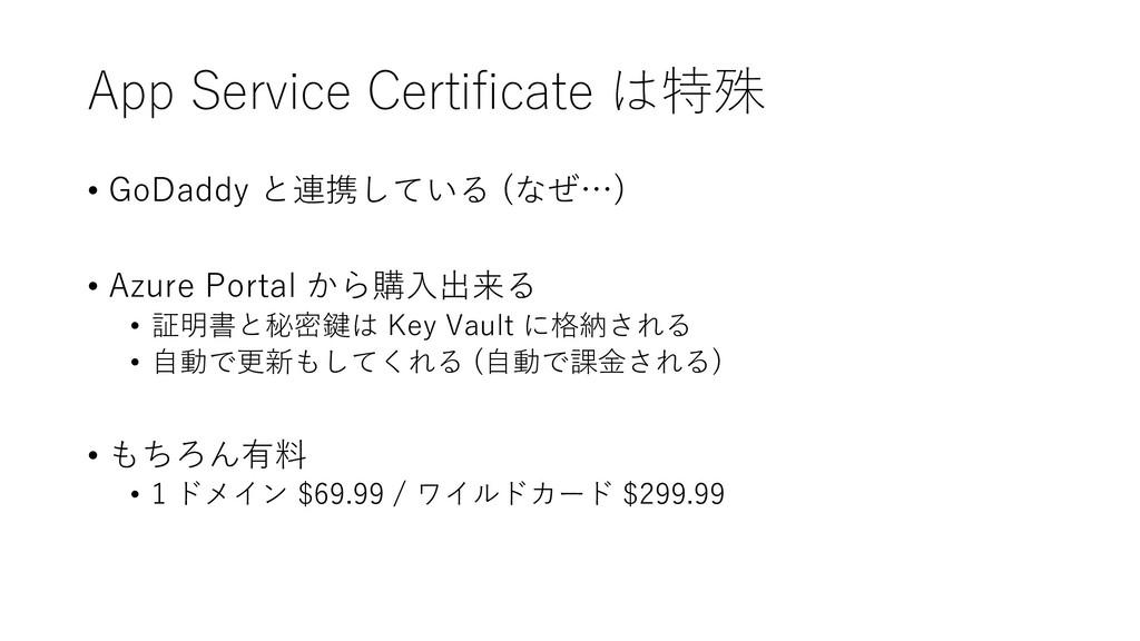 App Service Certificate は特殊 • GoDaddy と連携している (...