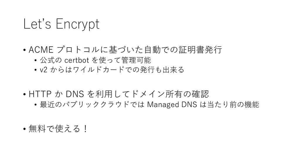Let's Encrypt • ACME プロトコルに基づいた自動での証明書発行 • 公式の ...