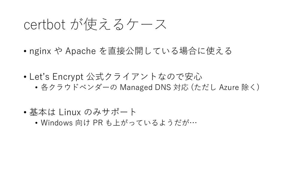 certbot が使えるケース • nginx や Apache を直接公開している場合に使え...