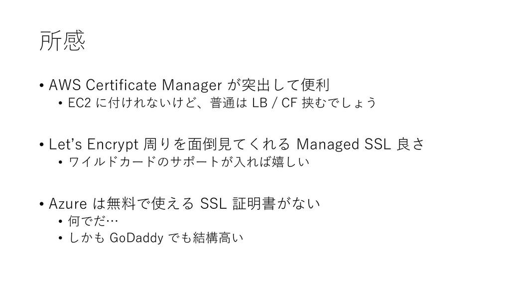 所感 • AWS Certificate Manager が突出して便利 • EC2 に付けれ...