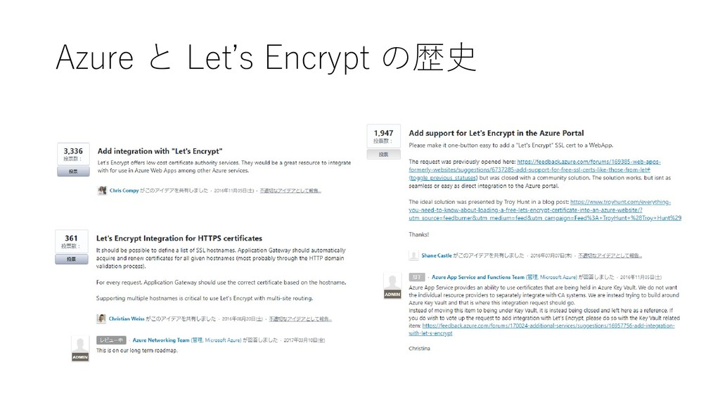Azure と Let's Encrypt の歴史