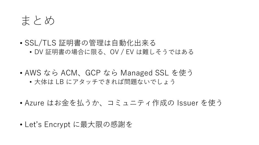 まとめ • SSL/TLS 証明書の管理は自動化出来る • DV 証明書の場合に限る、OV /...