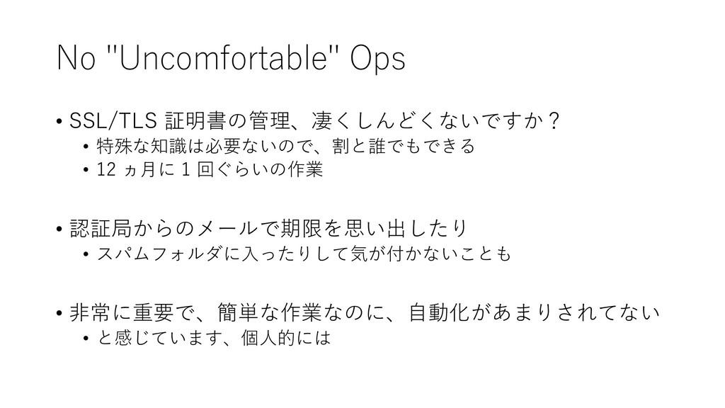"No ""Uncomfortable"" Ops • SSL/TLS 証明書の管理、凄くしんどくな..."