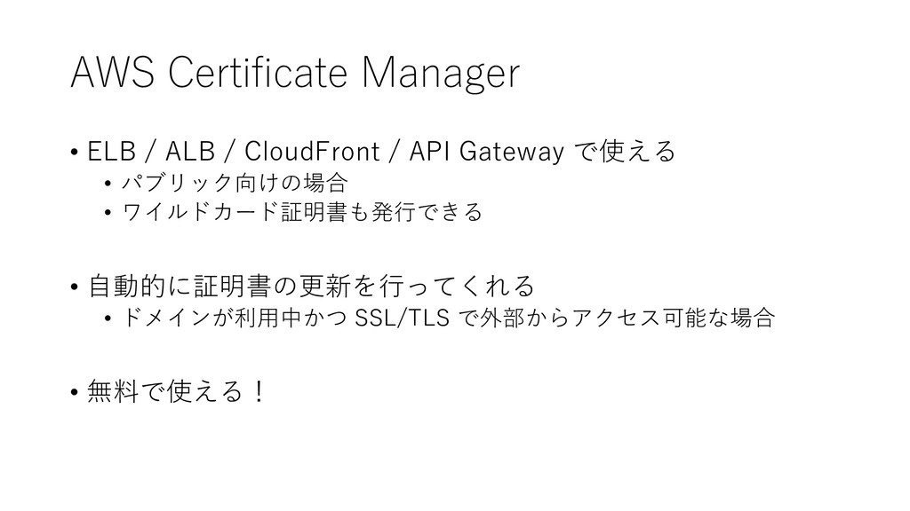 AWS Certificate Manager • ELB / ALB / CloudFron...