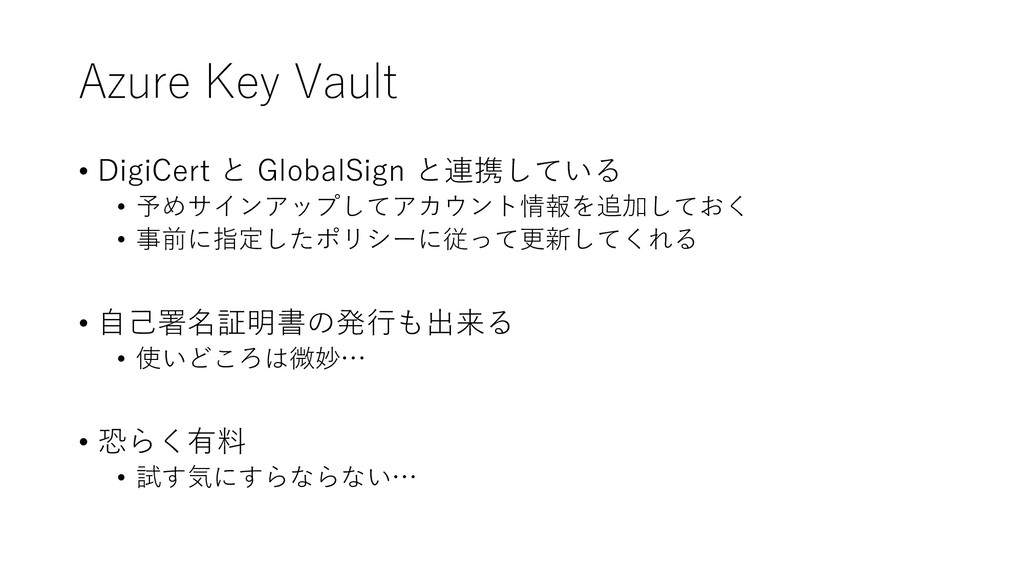 Azure Key Vault • DigiCert と GlobalSign と連携している...