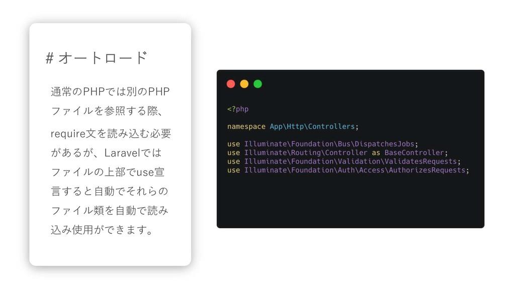 # オートロード 通常のPHPでは別のPHP ファイルを参照する際、 require⽂を読み込...