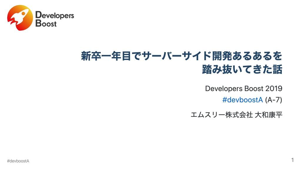 新卒⼀年⽬でサーバーサイド開発あるあるを 踏み抜いてきた話 Developers Boost ...