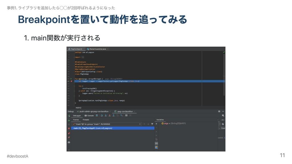 Breakpointを置いて動作を追ってみる 1. main関数が実⾏される 事例1. ライブ...