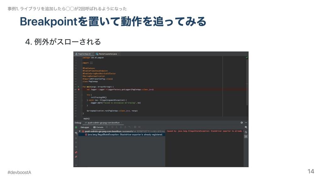 Breakpointを置いて動作を追ってみる 4. 例外がスローされる 事例1. ライブラリを...
