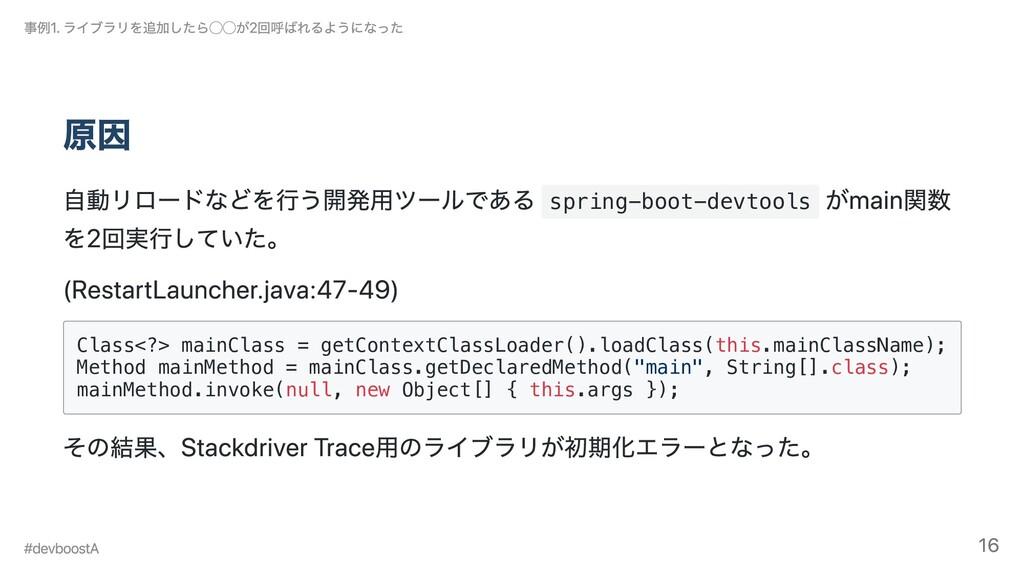 原因 ⾃動リロードなどを⾏う開発⽤ツールである spring-boot-devtools がm...