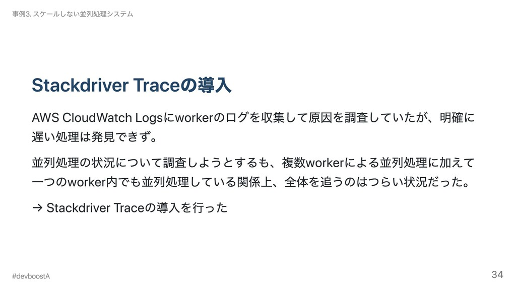 Stackdriver Traceの導⼊ AWS CloudWatch Logsにworker...