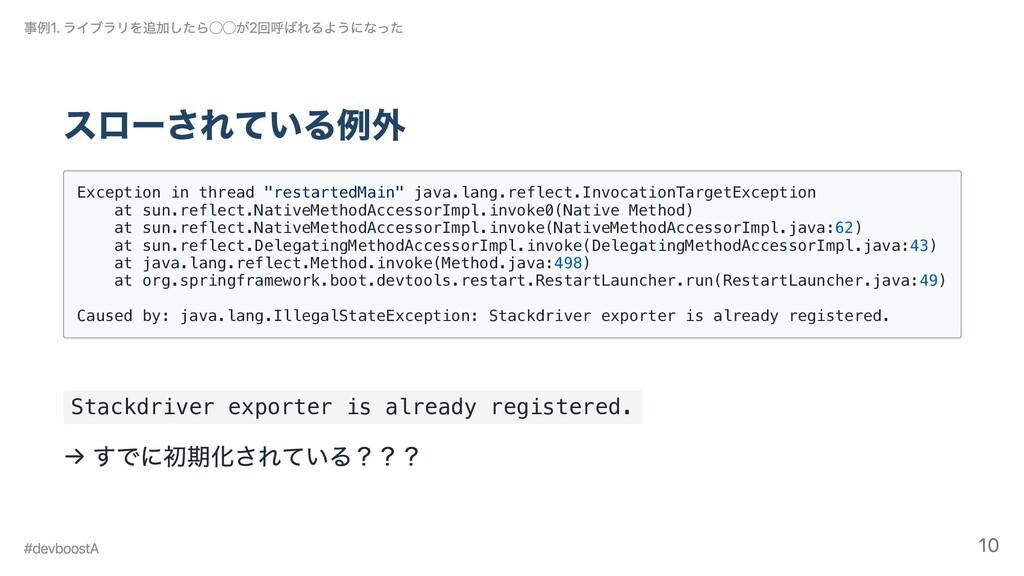 """スローされている例外 Exception in thread """"restartedMain"""" ..."""