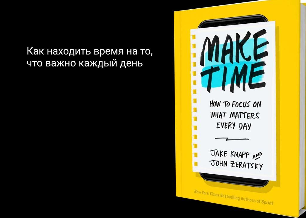 Как находить время на то, что важно каждый день