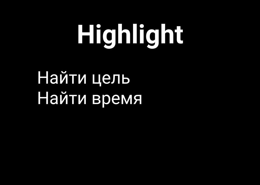 Highlight Найти цель  Найти время