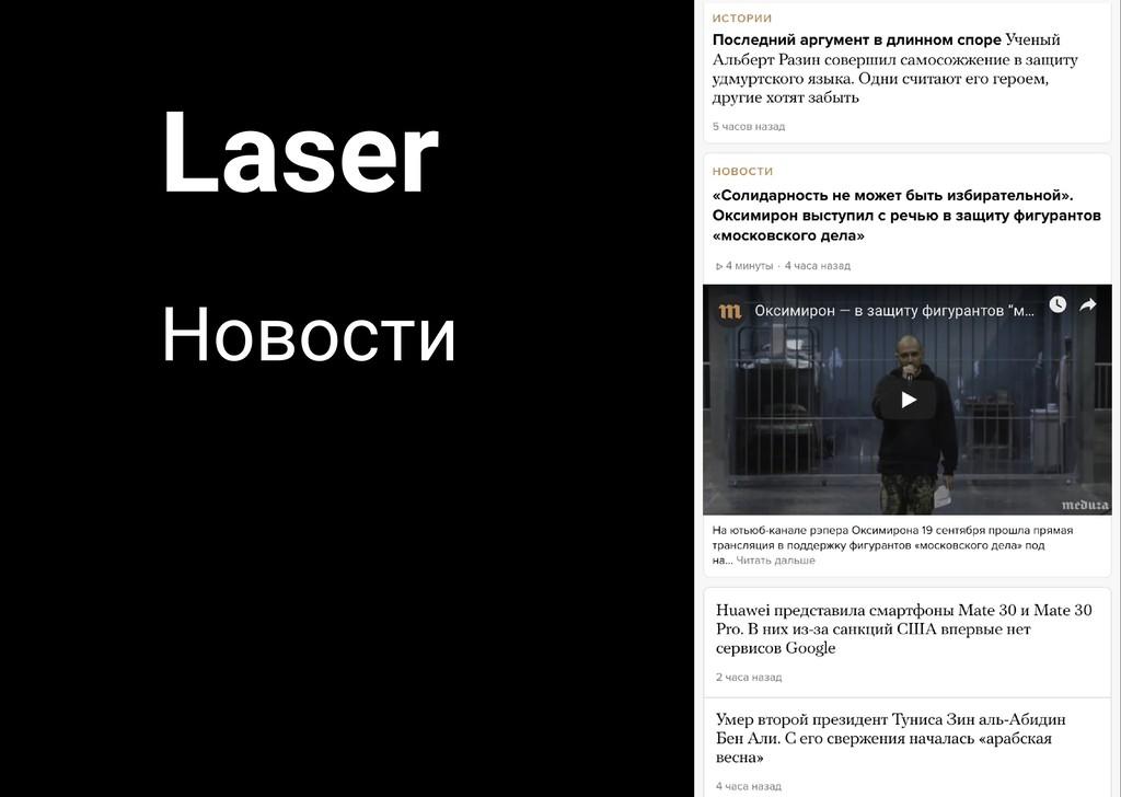 Laser Новости