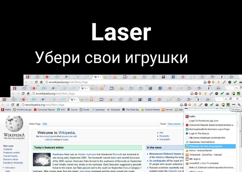 Laser Убери свои игрушки