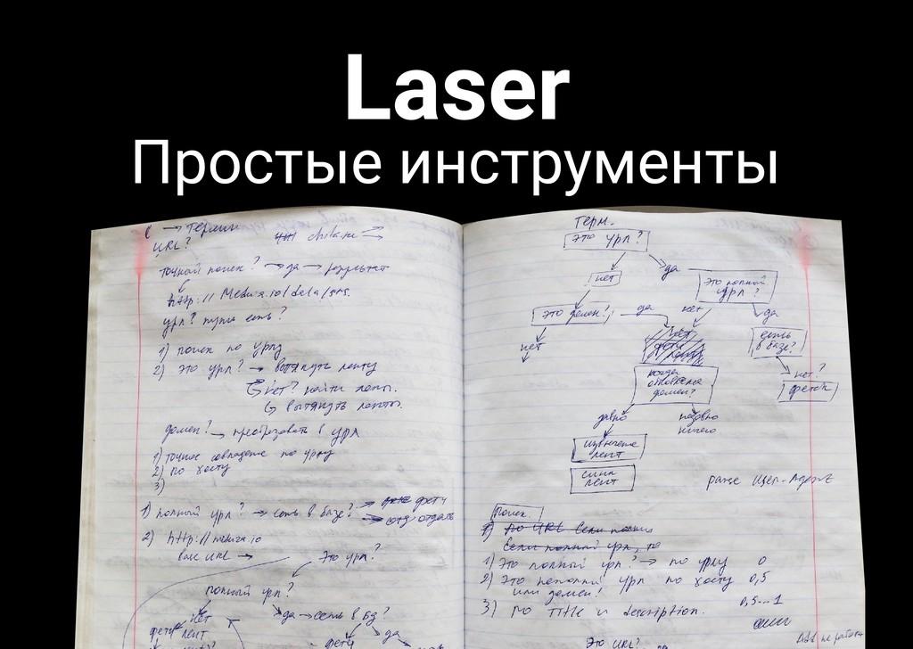 Laser Простые инструменты