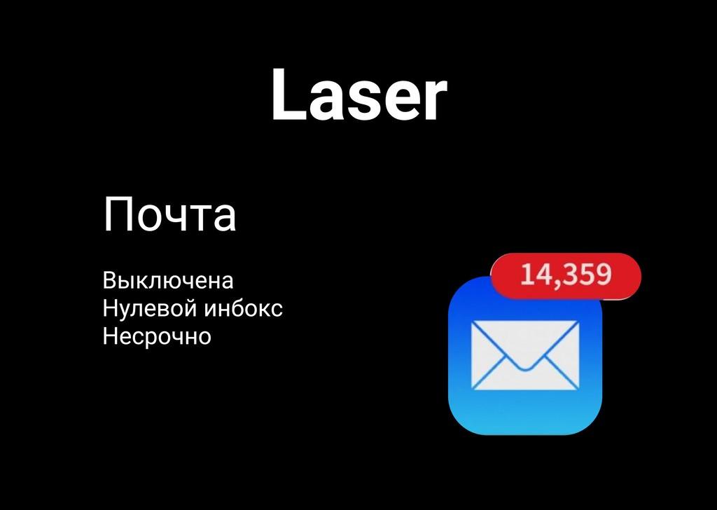 Laser Почта  Выключена  Нулевой инбокс  Несрочно