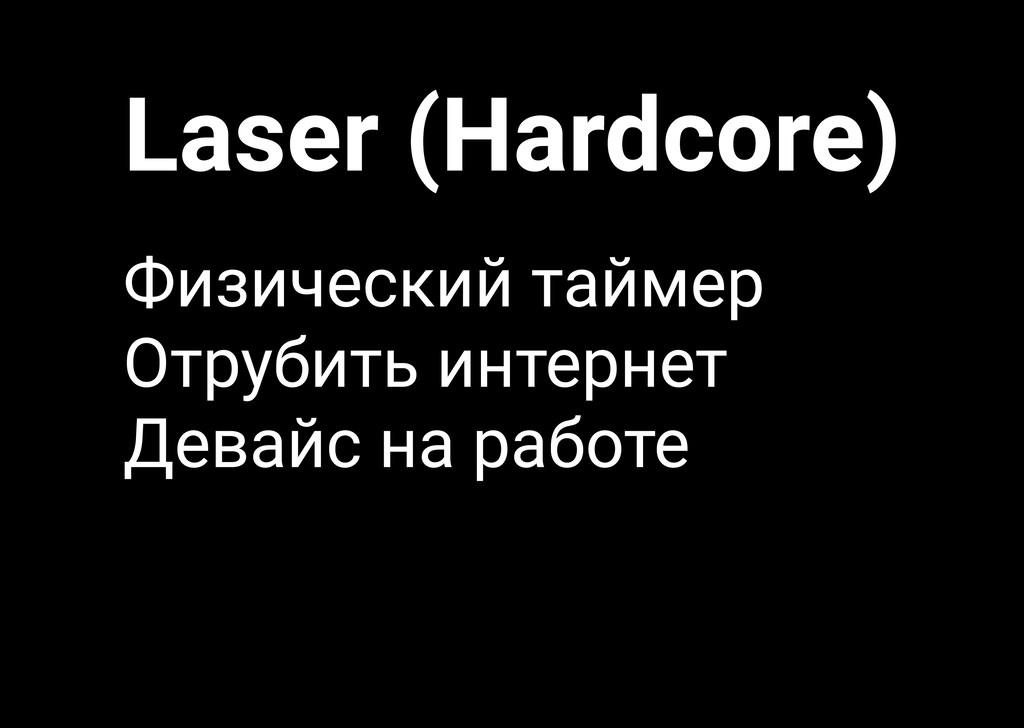 Laser (Hardcore) Физический таймер  Отрубить ин...