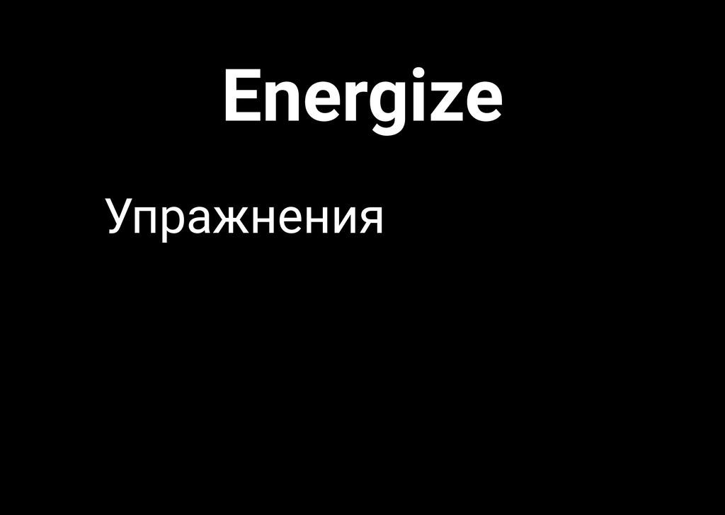 Energize Упражнения