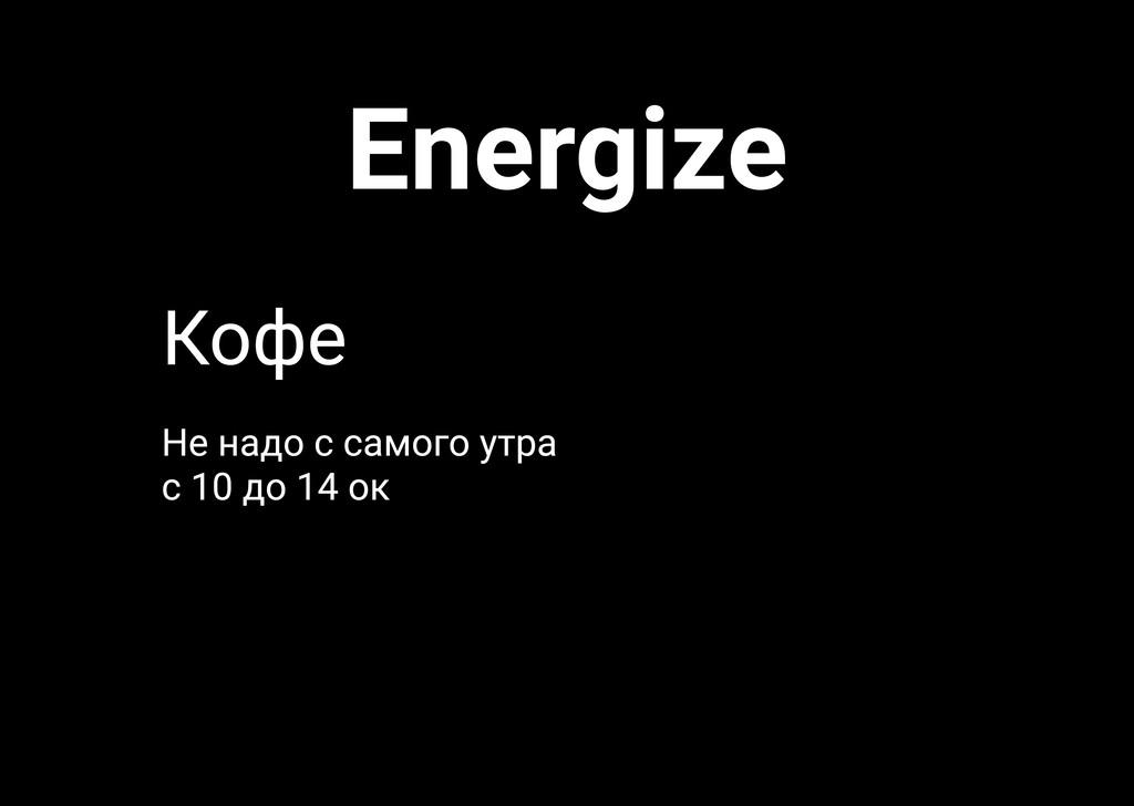 Energize Не надо с самого утра  с 10 до 14 ок К...