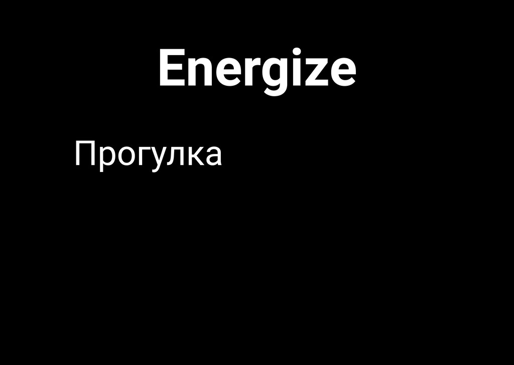 Energize Прогулка