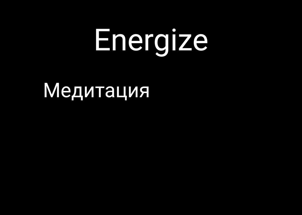 Energize Медитация