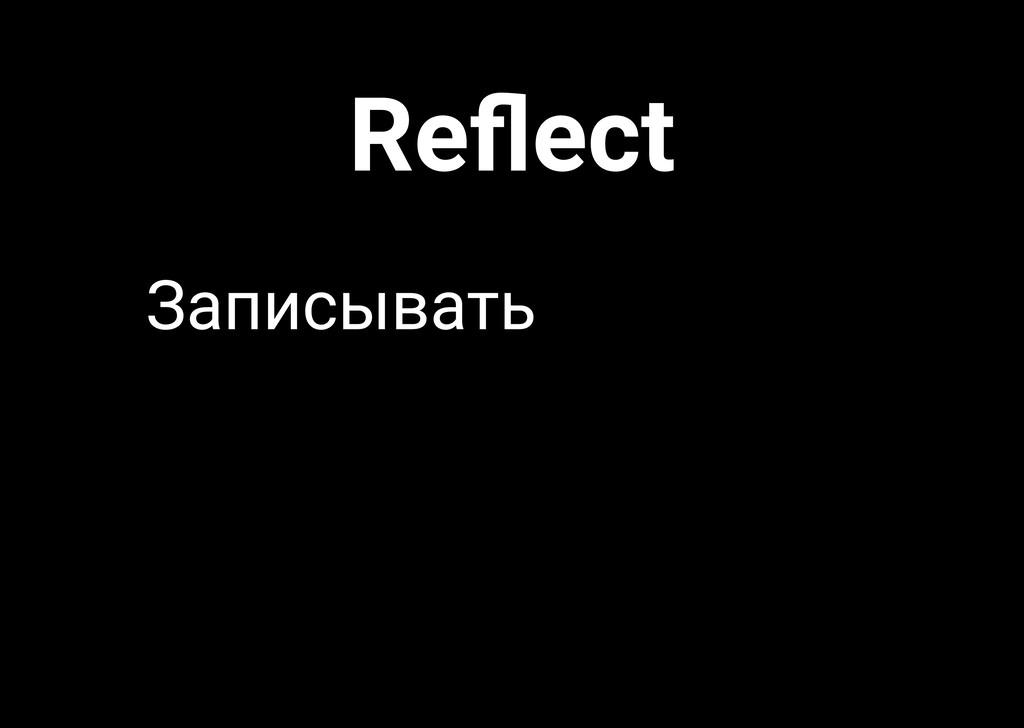 Reflect Записывать