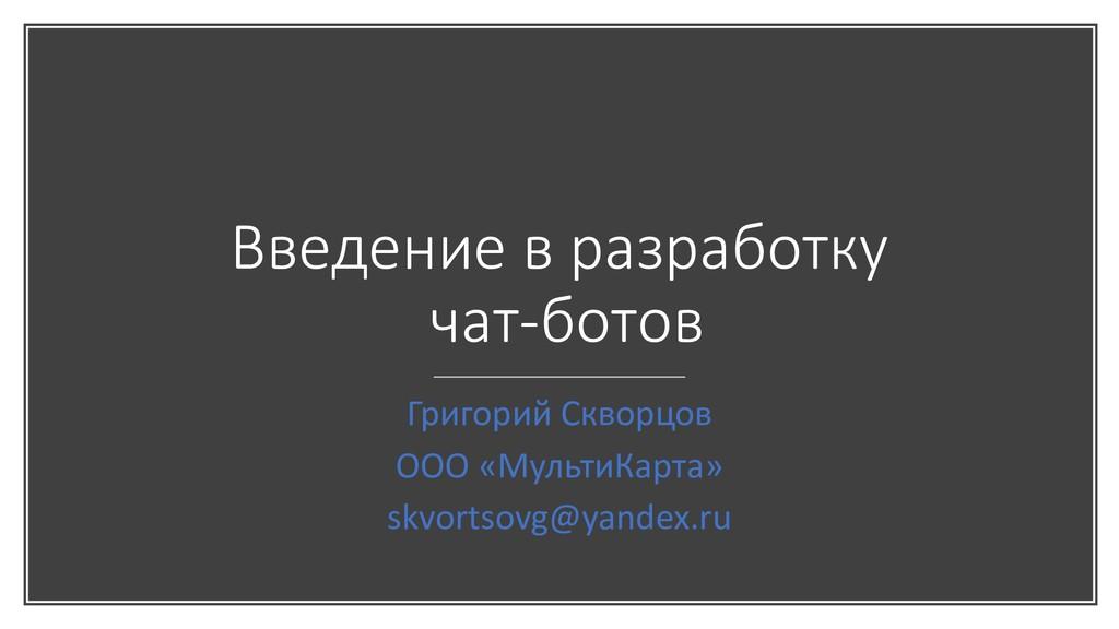 Введение в разработку чат-ботов Григорий Скворц...