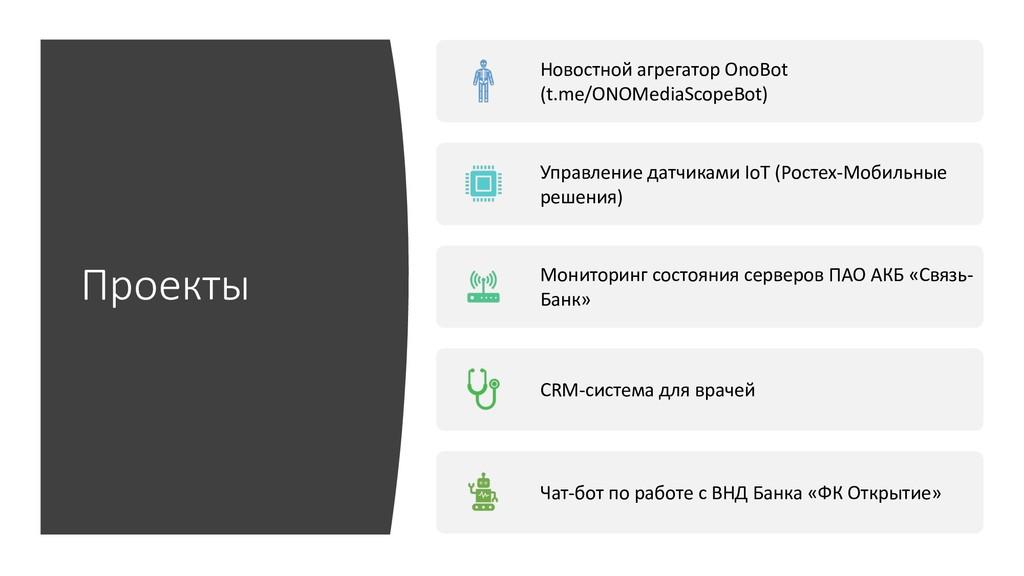 Проекты Новостной агрегатор OnoBot (t.me/ONOMed...