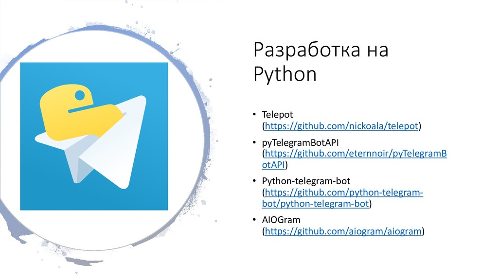 Разработка на Python • Telepot (https://github....
