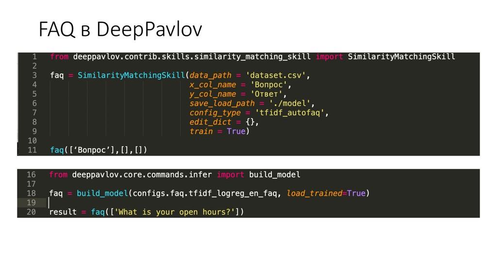 FAQ в DeepPavlov