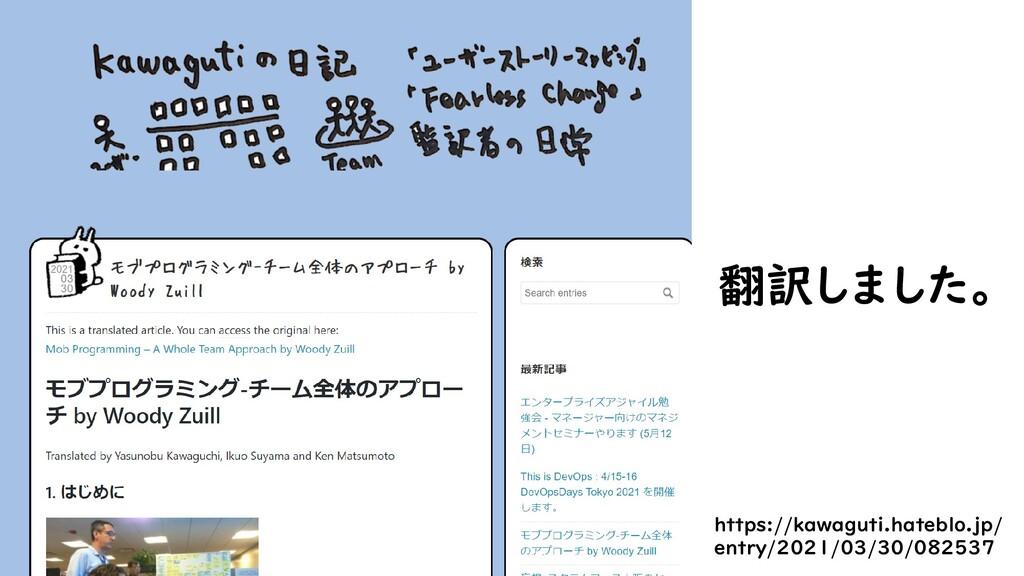 翻訳しました。 https://kawaguti.hateblo.jp/ entry/2021...