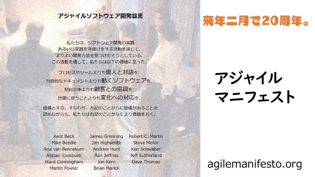 agilemanifesto.org アジャイル マニフェスト 来年二月で20周年。