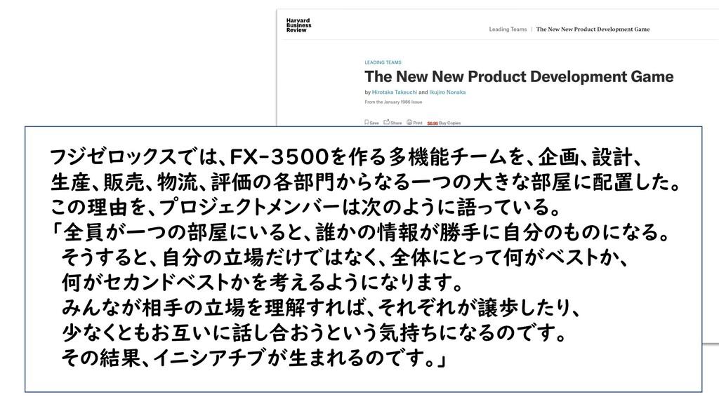 フジゼロックスでは、FX-3500を作る多機能チームを、企画、設計、 生産、販売、物流、評価の...
