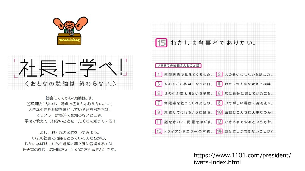 https://www.1101.com/president/ iwata-index.html