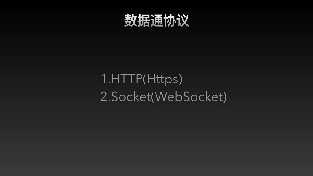 数据通协议 1.HTTP(Https)   2.Socket(WebSocket)