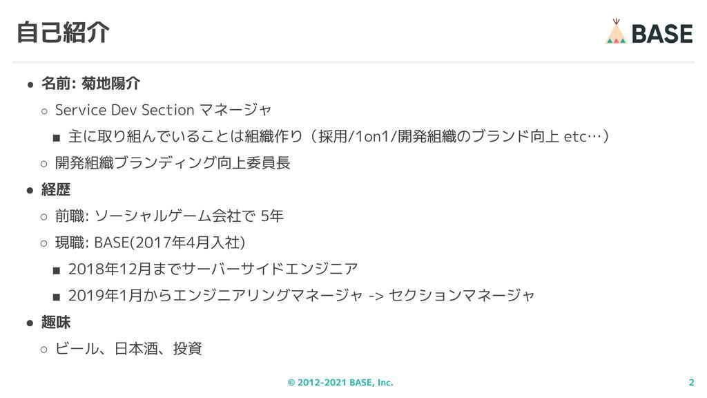 © 2012-2021 BASE, Inc. 2 ● 名前: 菊地陽介 ○ Service D...