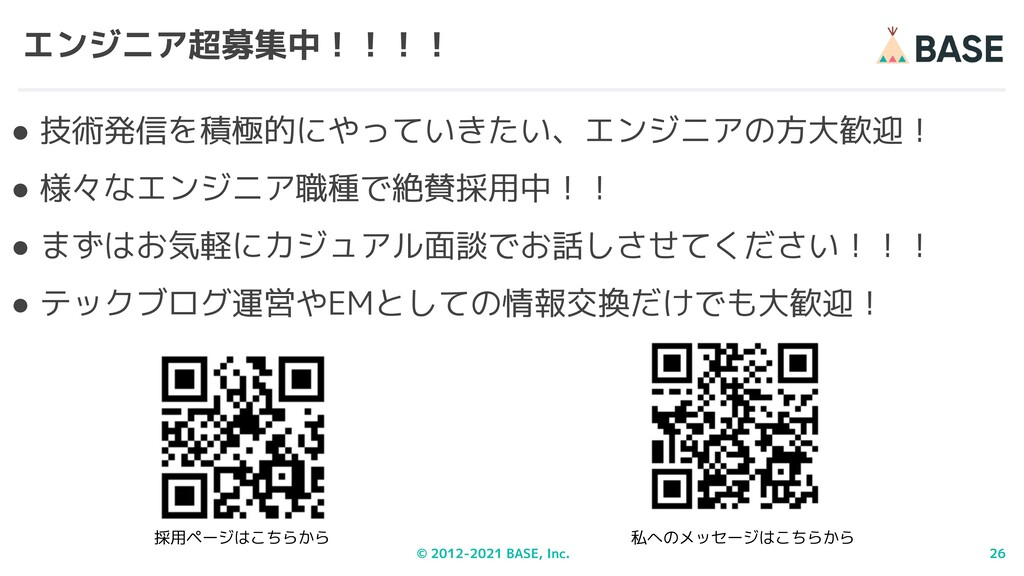 © 2012-2021 BASE, Inc. 26 エンジニア超募集中!!!! ● 技術発信を...