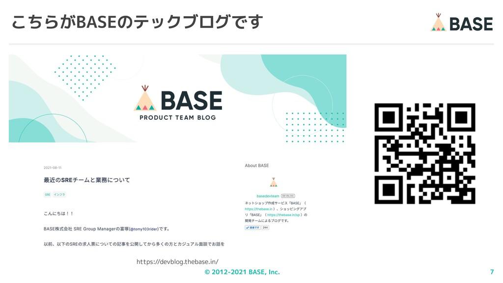 © 2012-2021 BASE, Inc. 7 こちらがBASEのテックブログです http...