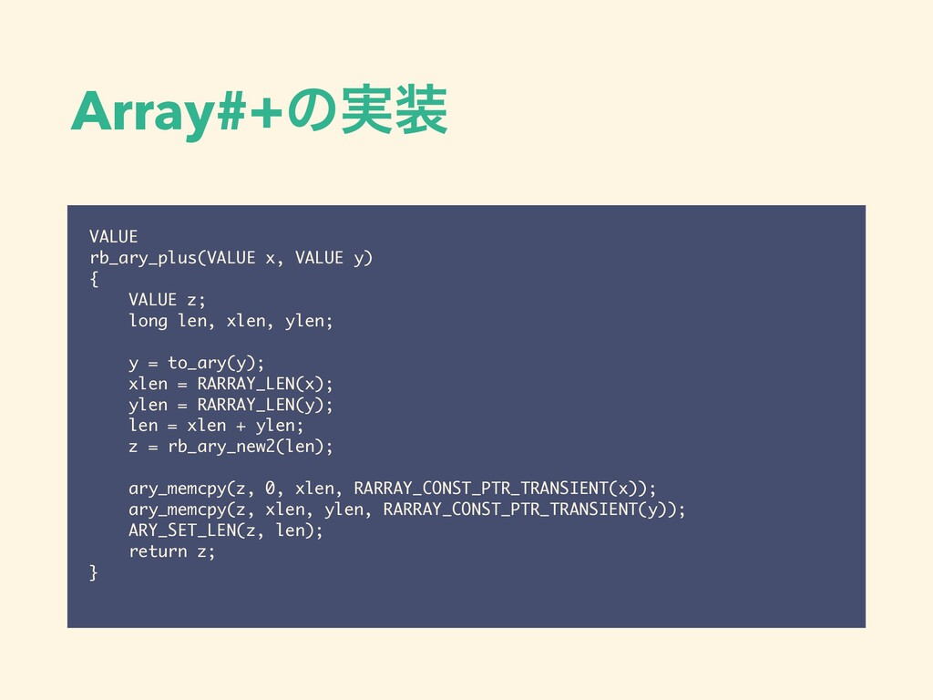 Array#+ͷ࣮૷ VALUE rb_ary_plus(VALUE x, VALUE y) ...