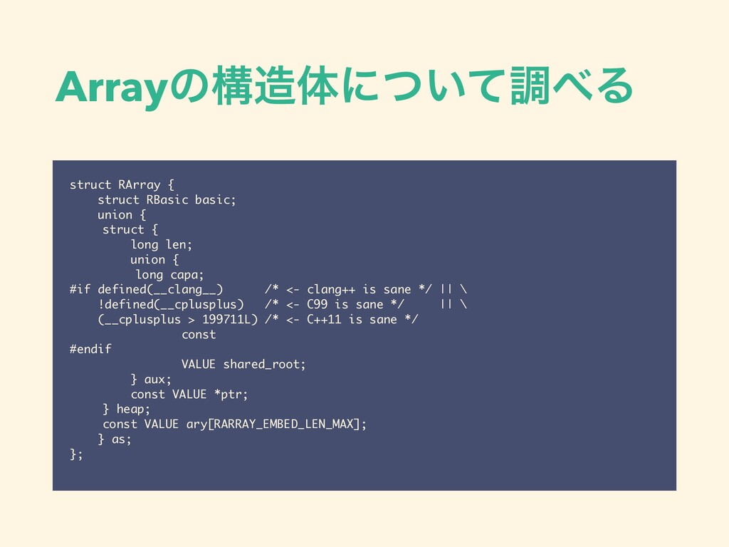 Arrayͷߏ଄ମʹ͍ͭͯௐ΂Δ struct RArray { struct RBasic ...
