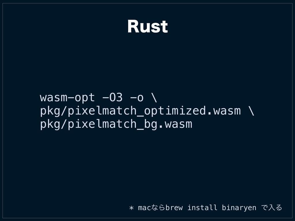 wasm-opt -O3 -o \ pkg/pixelmatch_optimized.wasm...