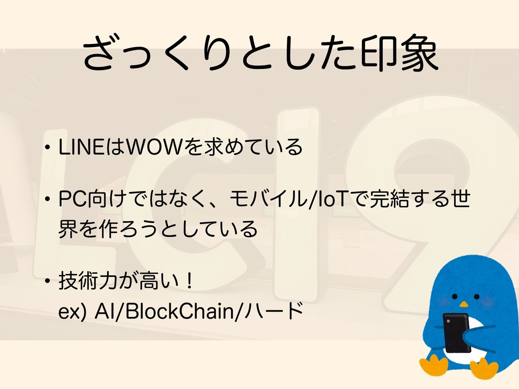 ͬ͘͟Γͱͨ͠ҹ w-*/&808ΛٻΊ͍ͯΔ w1$͚Ͱͳ͘ɺϞόΠϧ*P5Ͱ...