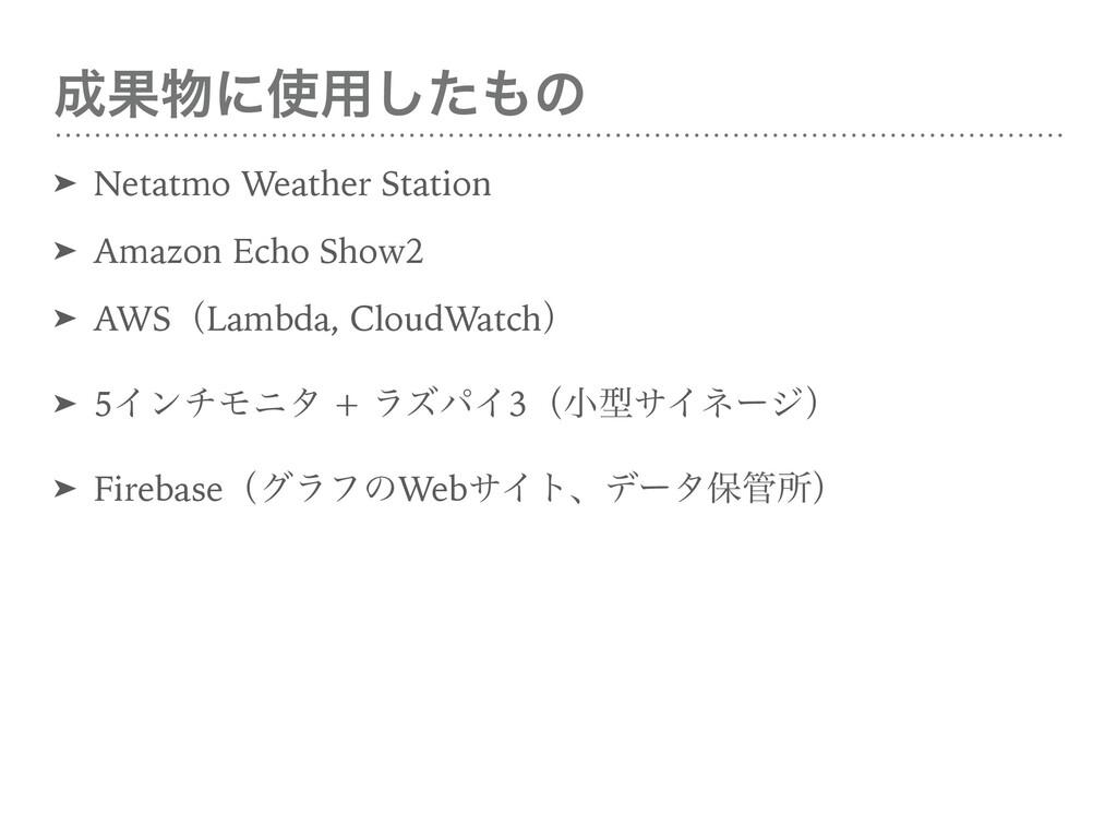 Ռʹ༻ͨ͠ͷ ➤ Netatmo Weather Station ➤ Amazon E...