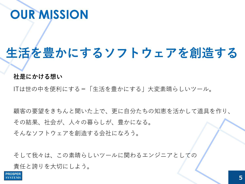 OUR MISSION 社是 生活を豊かにするソフトウェアを創造する ITは、世の中を便利にす...